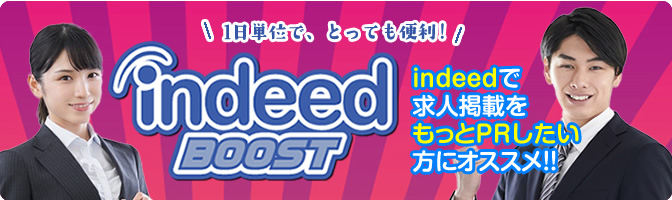 indeed BOOSTについて