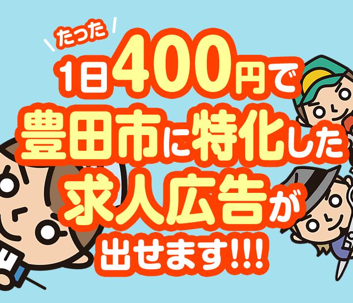1日400円で豊田市特化求人広告が出せます!!!