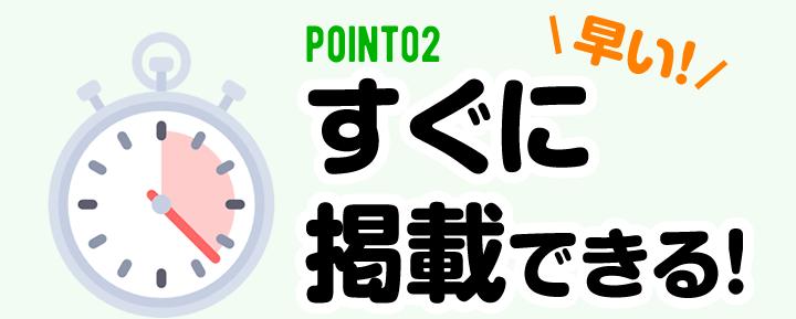 point/すぐに掲載できる!