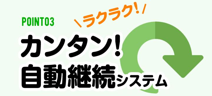 point/カンタン!自動継続システム