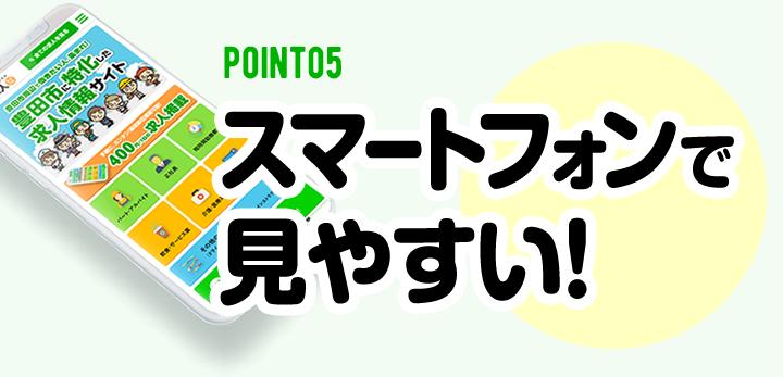 point/スマートフォンで見やすい!