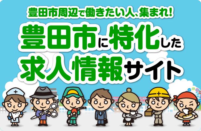 豊田市に特化した求人情報サイト|とよた求人どっとこむ